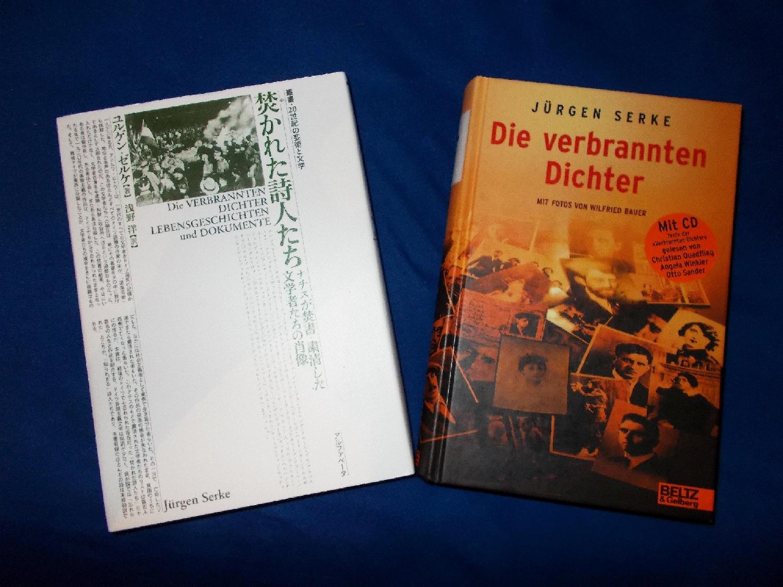 Die verbrannten Dichter - Lebensgeschichten und Dokumente auf Deutsch und Japanisch
