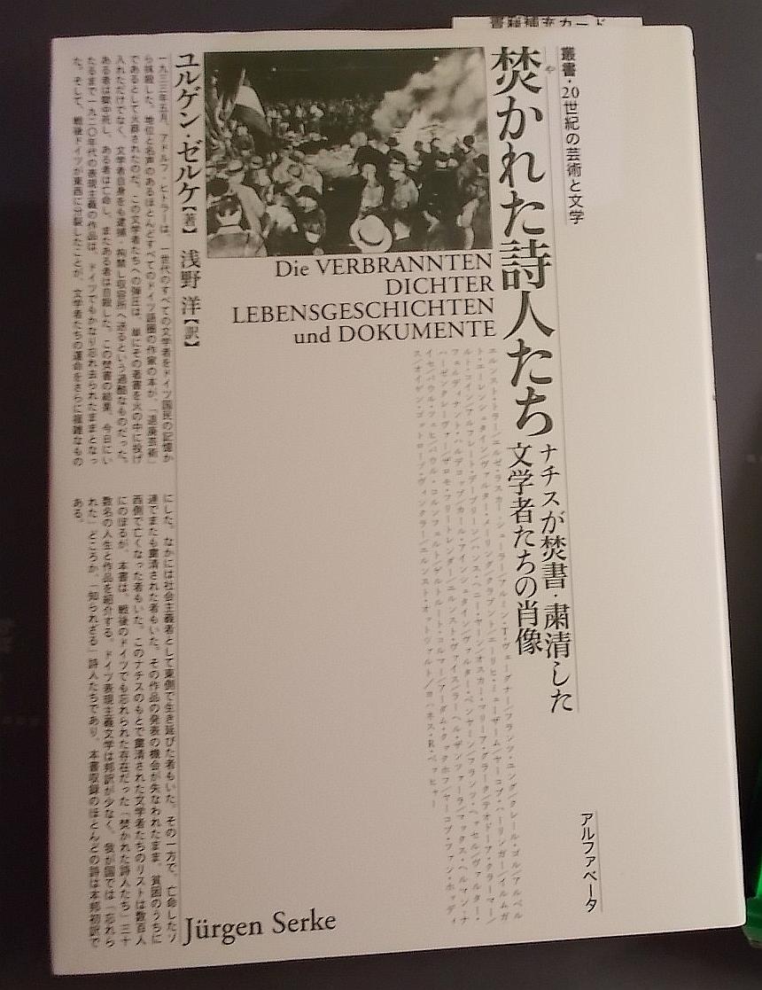 Die verbrannten Dichter auf Japanisch (Foto: Kountouroyanis)